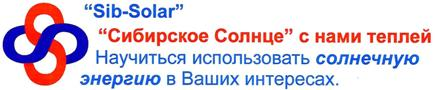 """Сибирское Солнце"" с  нами  теплей"